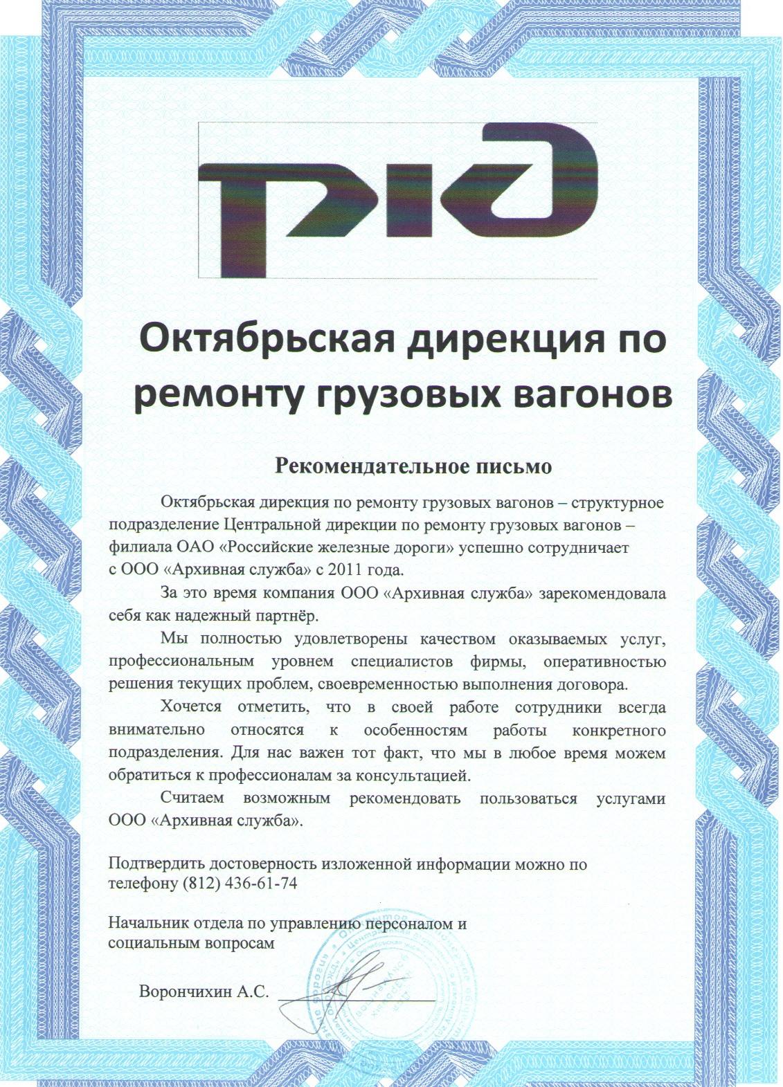 РЖД - Октябрьская дирекция по ремонту грузовых вагонов