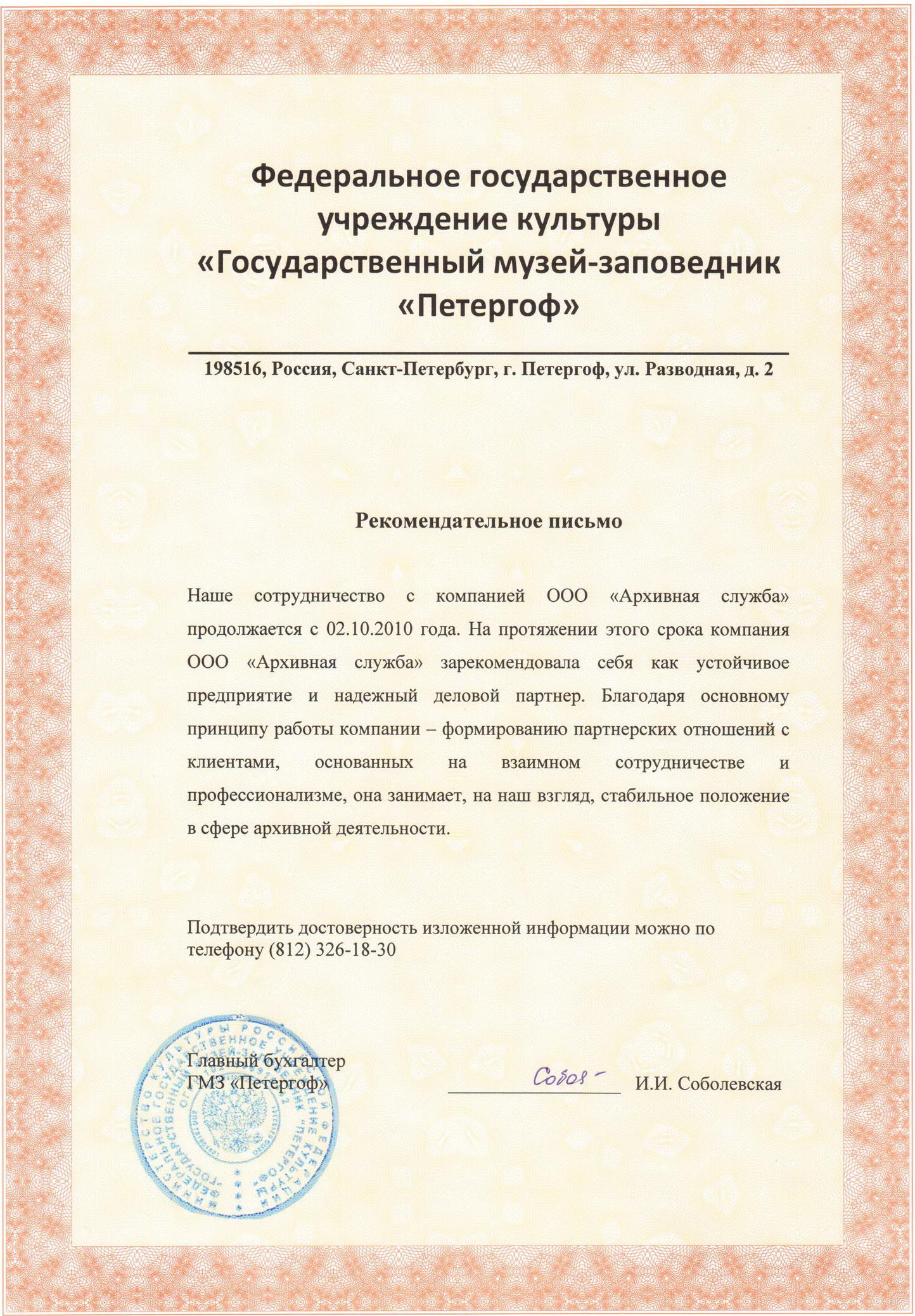 ГМЗ Музей Петергоф