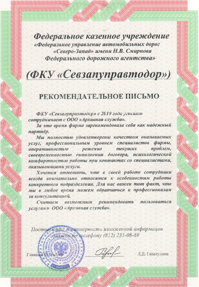 Севзапуправтодор