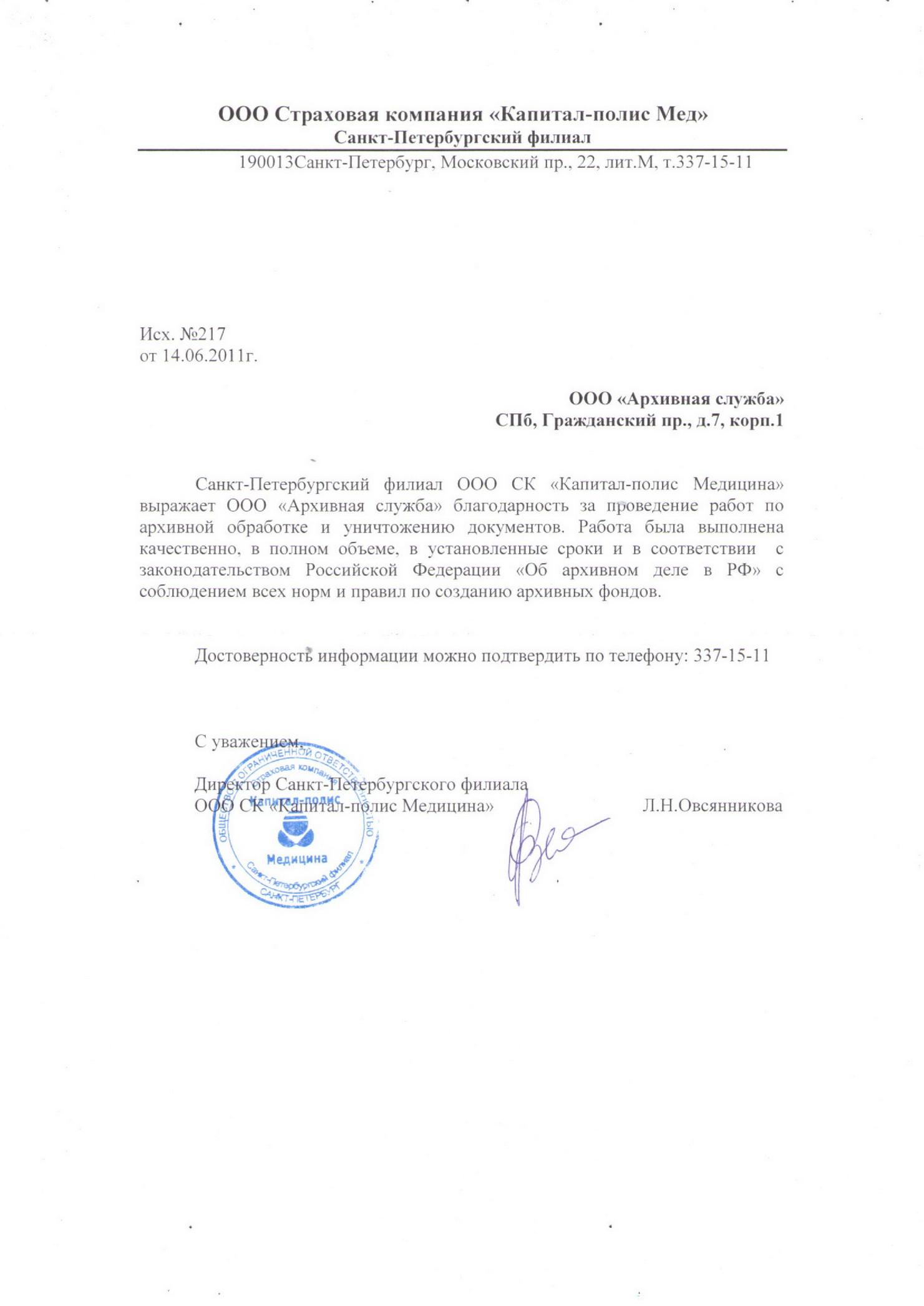 СК Капитал Полис