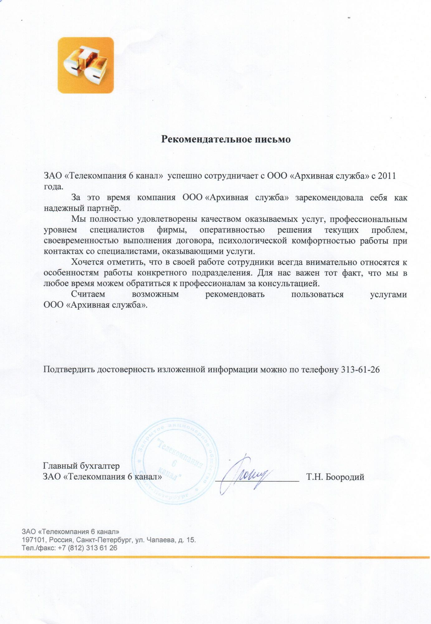 СТС - 6 канал
